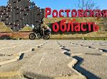 Ростовская область от Владимира Снегова из Санкт-Петербурга