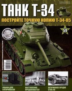 Танк T-34 №59 (2015)