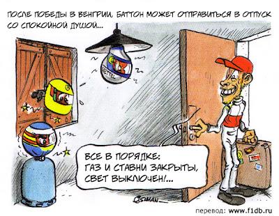 Дженсон Баттон уходит в отпуск со спокойной душей - комикс Fiszman по Гран-при Венгрии 2011