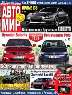 Автомир №39 (сентябрь 2014 / Россия)