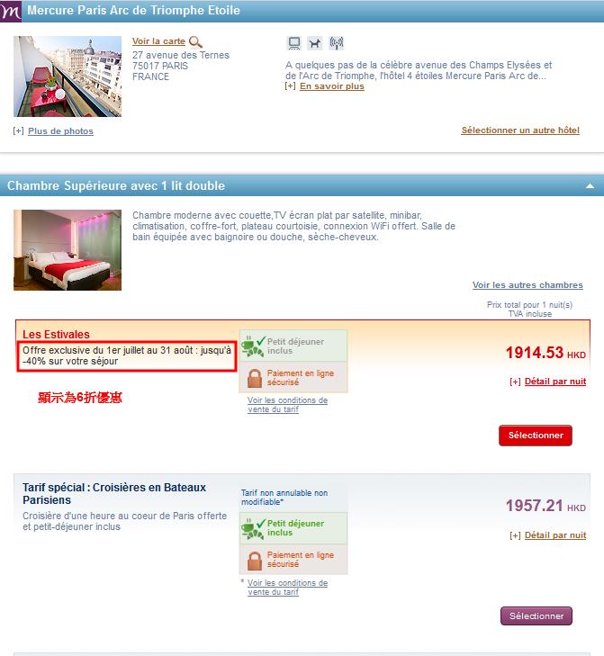 雅高酒店6折房價