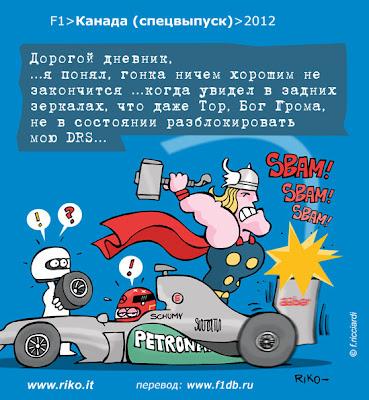 Михаэль Шумахер пишет в дневнике - комикс Riko по Гран-при Канады 2012