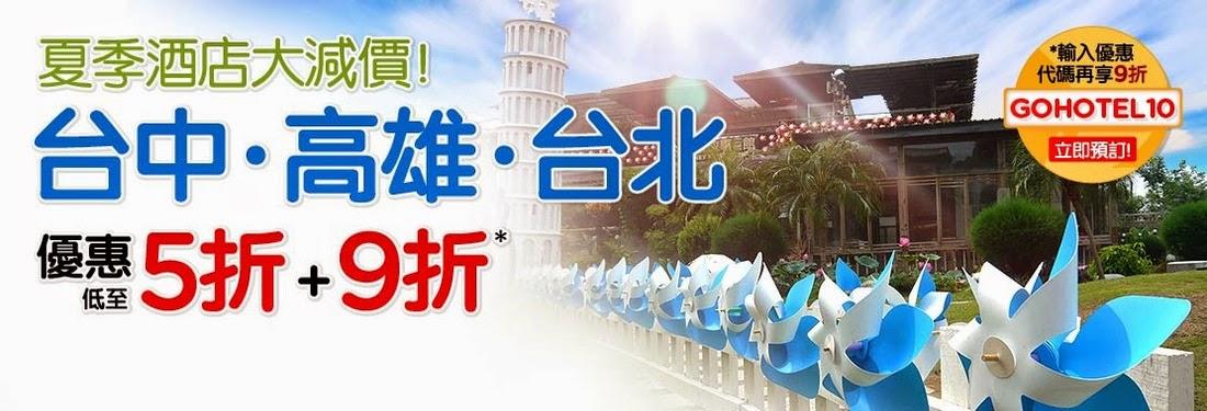 台中、台北、高雄酒店低至45折,今晚12點(15/7)開賣,只賣10日!