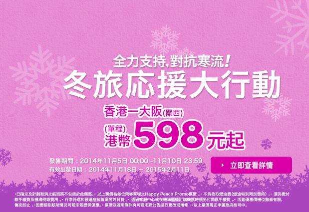 Peach樂桃航空【機票優惠】香港飛大阪單程$598起,限時5日,今晚零晨12點開賣。