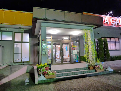 本町温泉 スパ・ガーデン
