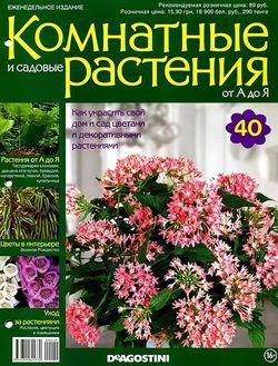 Комнатные и садовые растения от А до Я №40 2014