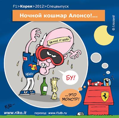 Эдриан Ньюи снится Фернандо Алонсо в кошмаре - комикс Riko по Гран-при Кореи 2012