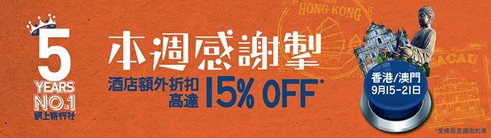 Zuji【本週感謝掣】香港、澳門酒店85折優惠碼,其他地方9折優惠,只限7日。