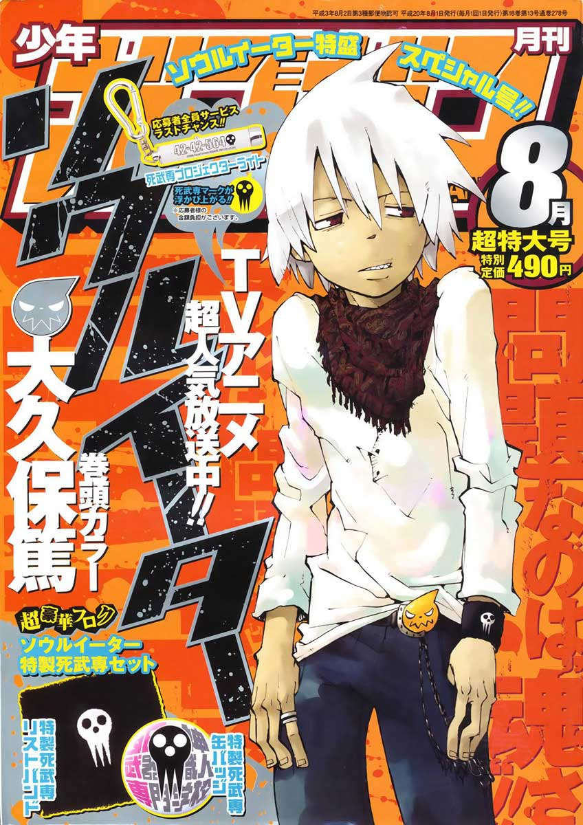 Dilarang COPAS - situs resmi www.mangacanblog.com - Komik soul eater 051 52 Indonesia soul eater 051 Terbaru  Baca Manga Komik Indonesia Mangacan