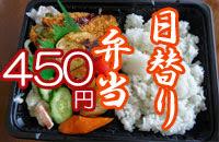 惣菜文香の日替わり弁当450円