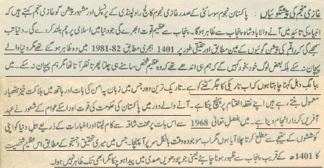 Islam and Pakistan: Predictions by Ghazi Munajim
