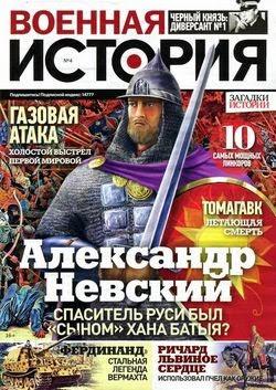 Военная история №4 (март 2015)