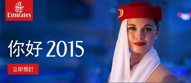 Emirates阿聯酋航空 - 香港飛中東HK$2,890起、歐洲HK$1,730起、非洲HK$2,480起及亞洲HK$1,170起,即日開賣。