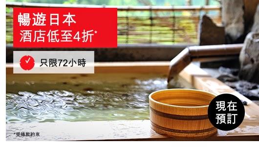 Hotelclub【日本酒店】限時72小時優惠,低至4折,用優惠碼再9折。