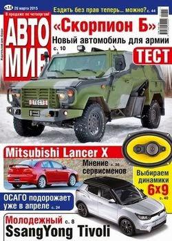 Автомир №14 (март 2015)