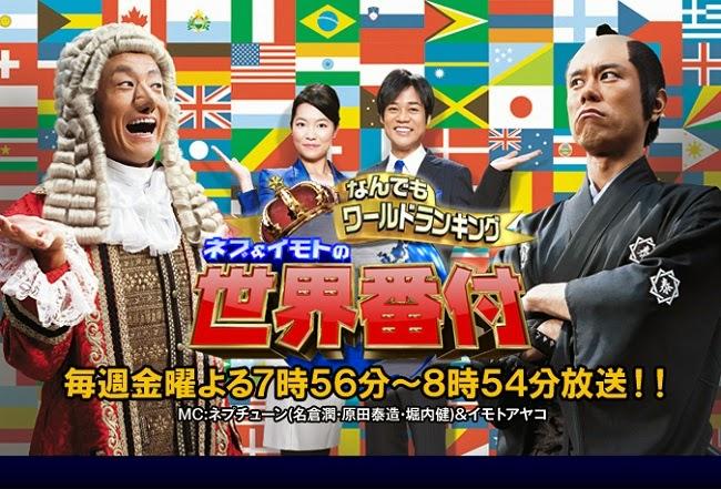 (HDTV)(720P) 140822 ネプ&イモトの世界番付
