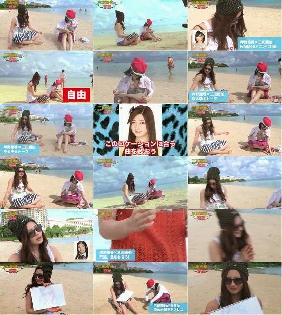 (TV-Variety)(720p) YNN [NMB48チャンネル] 三田画伯の部屋 #18 岸野里香 140826