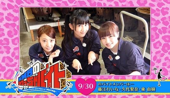 (TV-Variety)(720p) NMB48 – NMBのめっちゃバイト ep12 140930