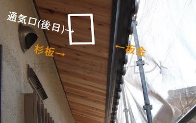 軒天・破風のカバー工法1-2