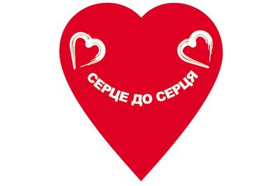 Серце до серця «Почуй світ!»