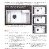 中外交易RASシリーズカタログ