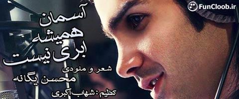 تیتراژ سریال آسمان همیشه ابری نیست با صدای محسن یگانه + متن