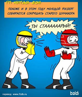 Нико Росберг побеждает Михаэля Шумахера на Гран-при Китая 2011 комикс Baldi