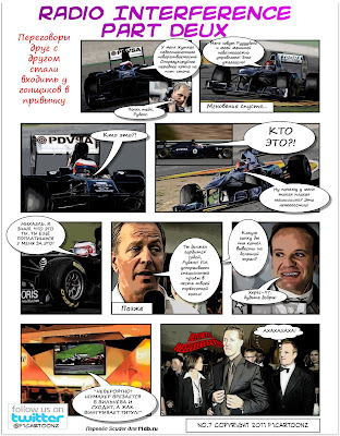 The continuing story of bad behaviour in F1 when drivers can talk to each other in the race via F1Cartoonz