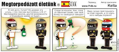 комикс Kelta после Гран-при Испании 2011 Ник Хайдфельд и Виталий Петров подошли к Адриану Сутилю