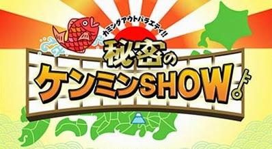 (HDTV)(720P) 140821 秘密のケンミンSHOW 富士山の(秘)行事&転勤ドラマ大分豪華スター続々