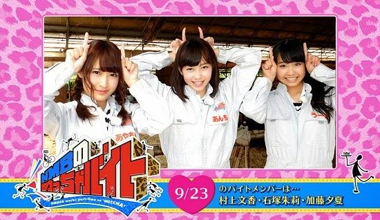 (TV-Variety)(720p) NMB48 – NMBのめっちゃバイト ep11 140923