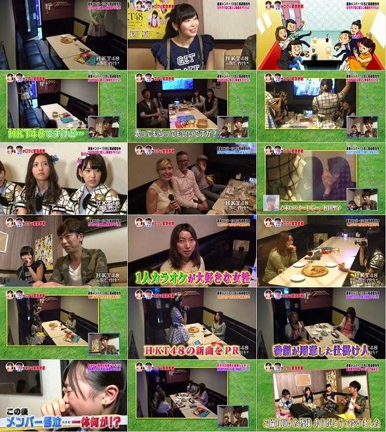 (TV-Variety)(720p) HKT48のおでかけ! ep85 140917