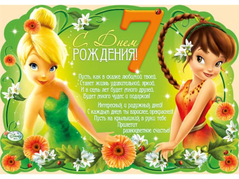 Поздравления с Днем Рождения девочке 7 лет
