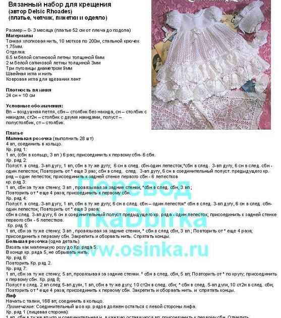 Схема вязания платья для новорожденной девочки 36