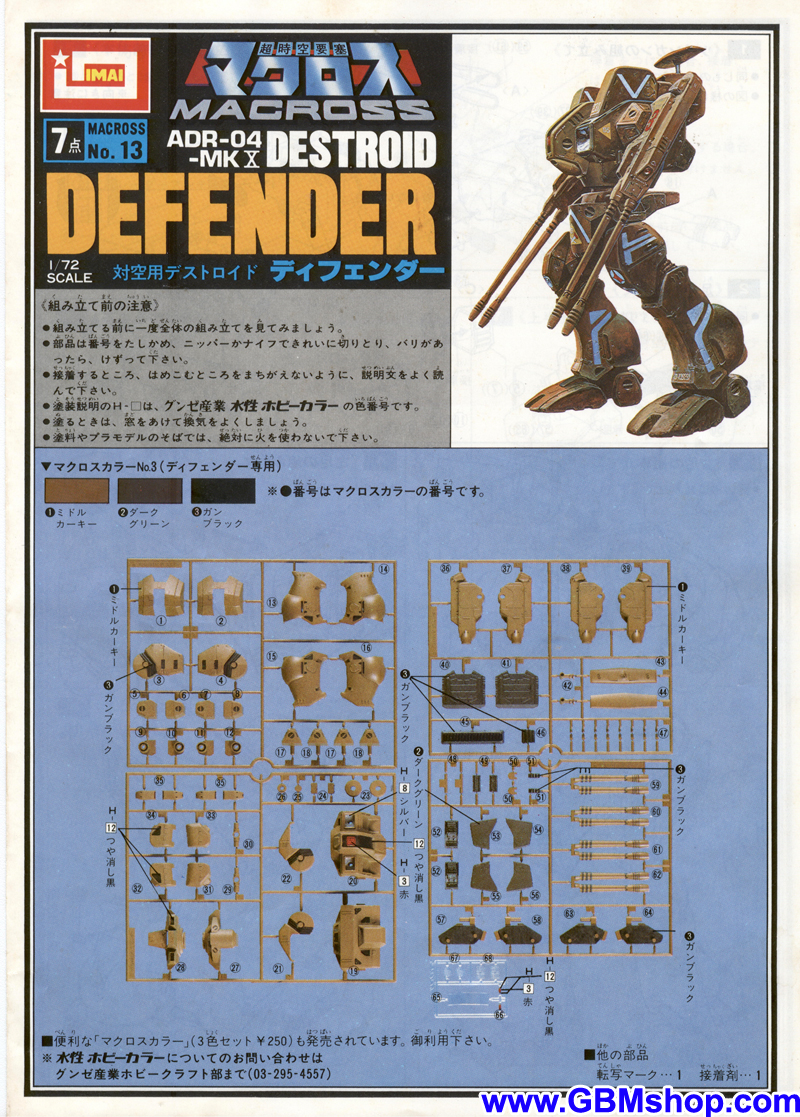 IMAI 1/72 ADR-04-MKX Destroid Defender Instruction Manual Guide