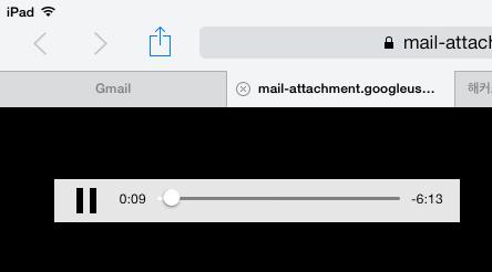아이폰 사파리 브라우저에서 Gmail 첨부파일 실행