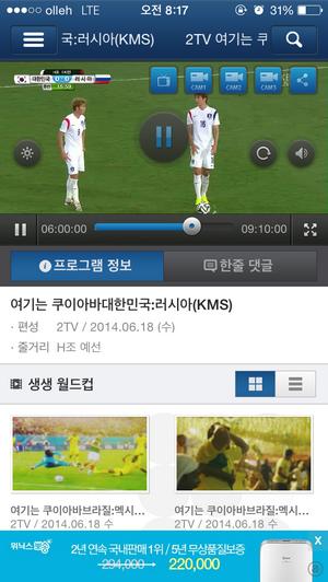 kbs k 통합 플레이어로 월드컵 축구 경기 무료로 보는 방법