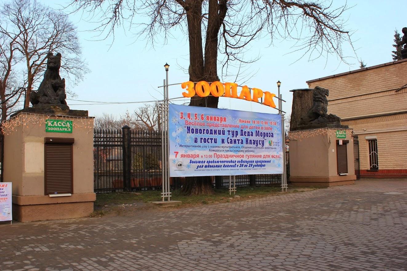 Зоопарк Калининграда
