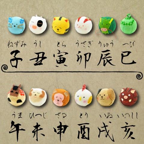 12 con giáp của Nhật Bản