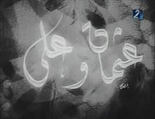 مشاهدة فيلم عثمان وعلي