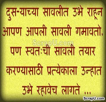 dusyacha sawalit ubhe rahun aapan aapli sawali gamaawato. Pan apli sawali - Wise pictures