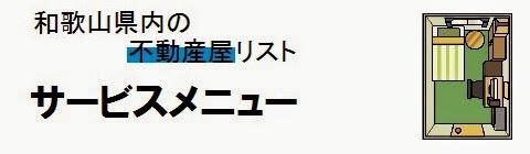 和歌山県内の不動産屋情報・サービスメニューの画像