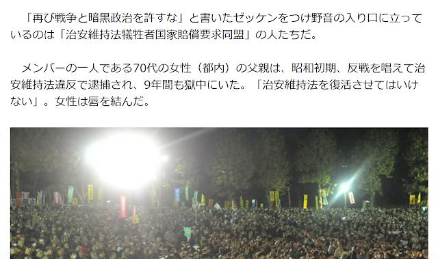 田中龍作氏のブログの写真に映る怪しい団体の赤や黄色の旗