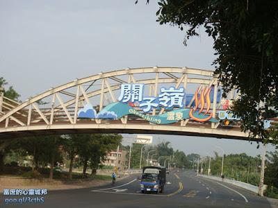 前往台南關子嶺溫泉~GO!