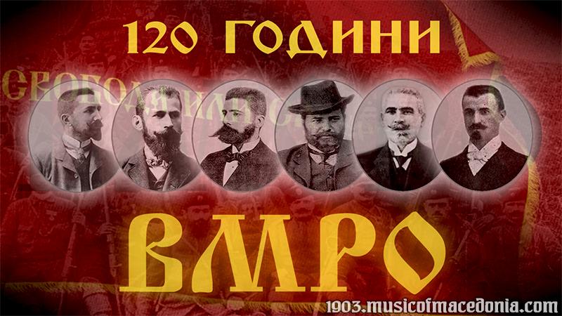 120 години ВМРО - 120 godini VMRO