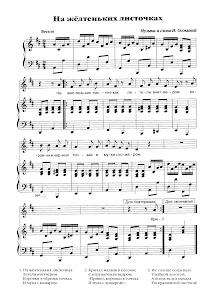 """Песня """"На желтеньких листочках"""" Музыка и слова И. Осокиной: ноты"""