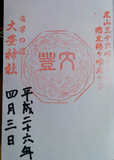 Otoyo Goshuin