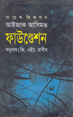 foundation isaac asimov pdf bangla