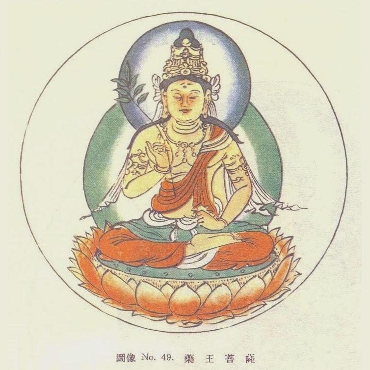 Bhaisajyaraja