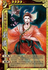 Liu Bei 6